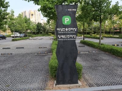 A view of the Pureun Arboretum with information sign of disabled parking lots and women's parking lots