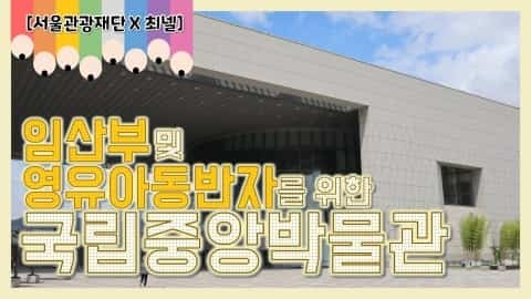 [Seoul tour for infants and guardians] National Museum of Korea